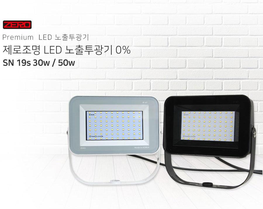 제로조명 LED투광기 - 모델명 ZERO-SN50w19s