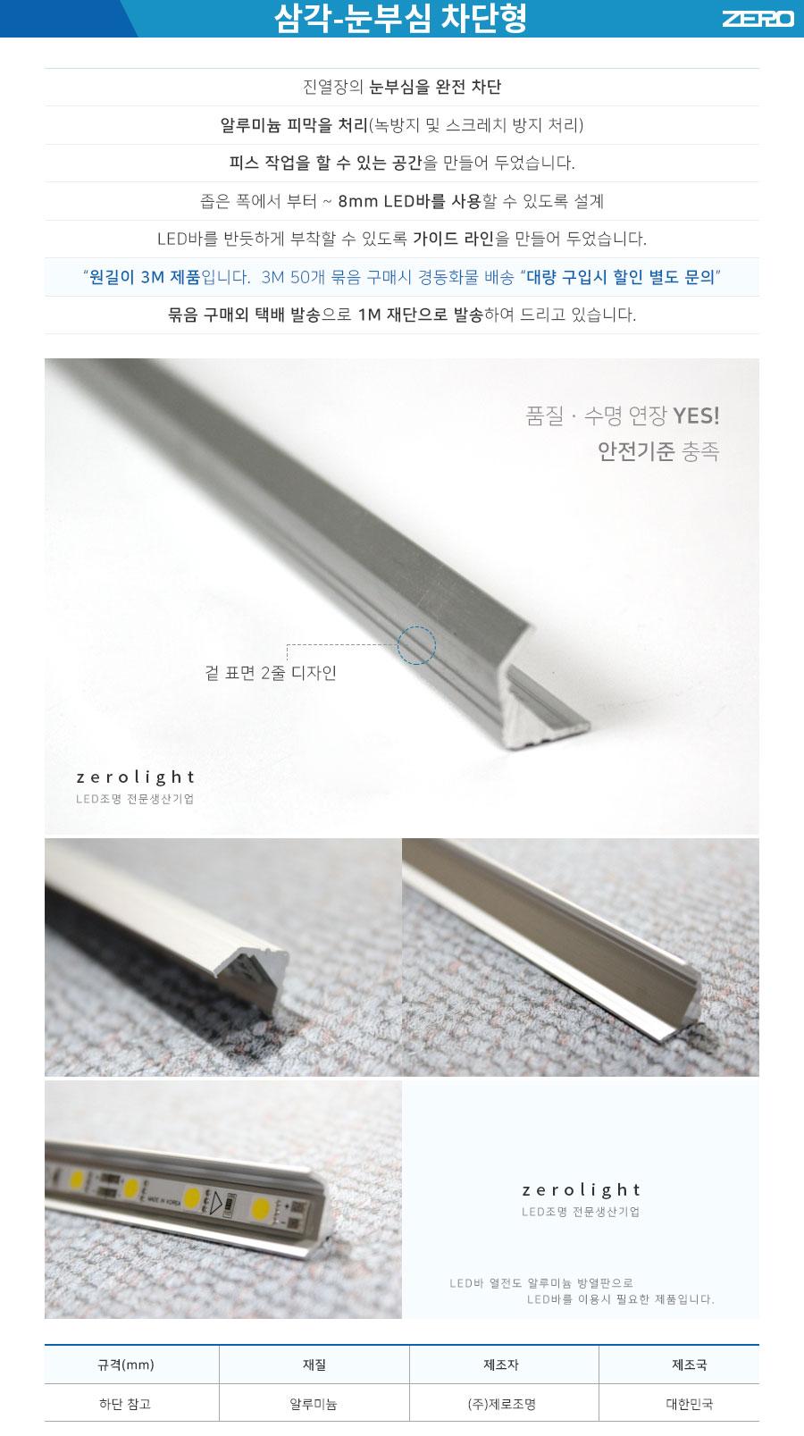 제로조명 삼각 눈부심 차단형 방열판
