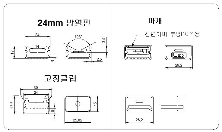 제로조명 24mm방열판