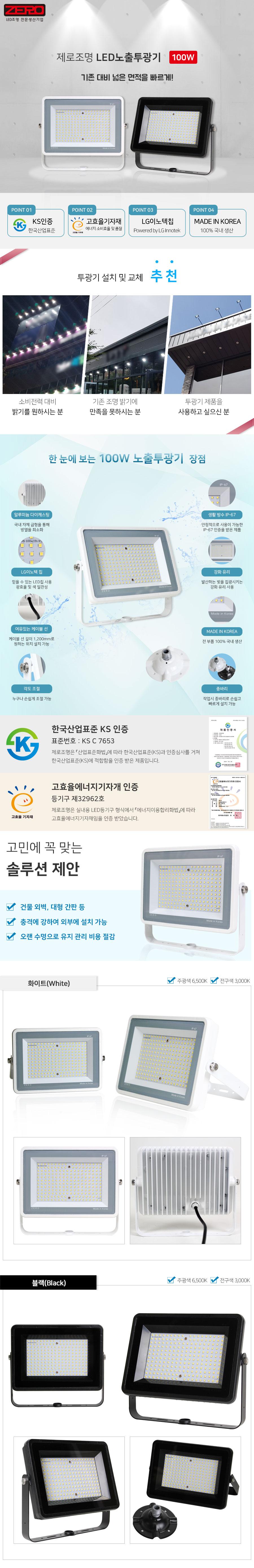 제로조명 KS 고효율인증 100w AC 투광기 투광등 경관조명