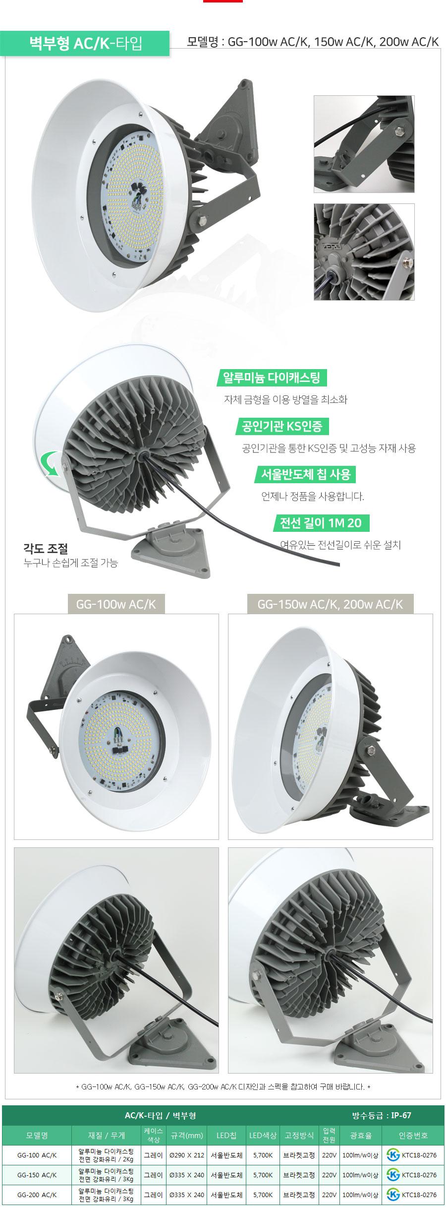 제로조명 LED공장등 100w / 150w / 200w AC/K 타입