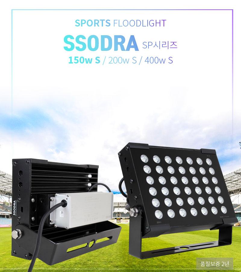 제로조명 스포츠투광기 SSODRA 150w