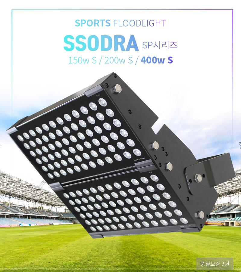 제로조명 스포츠투광기 SSODRA 400w