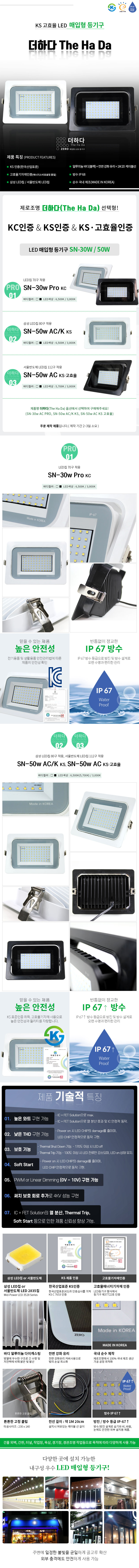 더하다 SN시리즈 LED매입형 30w 50w 투광기