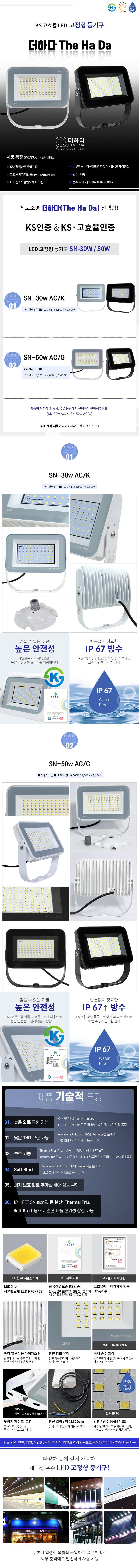 더하다 SN시리즈 LED고정형 30w 50w 투광기