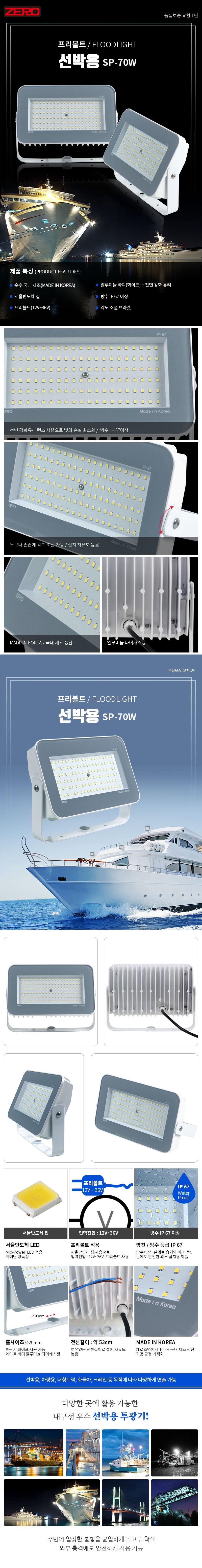 제로조명 선박용 투광기 70w 프리볼트